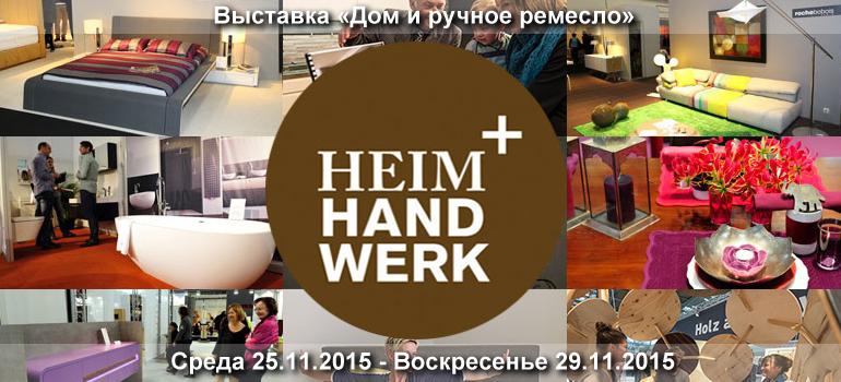 Die Heim + Handwerk 25.11.15 — 29.11.15