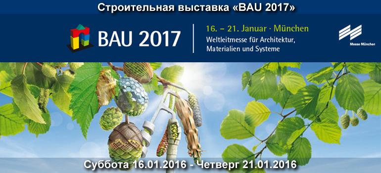 Строительная выставка BAU 2017 16.01.16 — 21.01.16