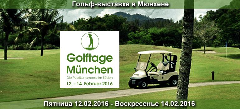 Гольф-выставка в Мюнхене 12.02.16 – 14.02.16