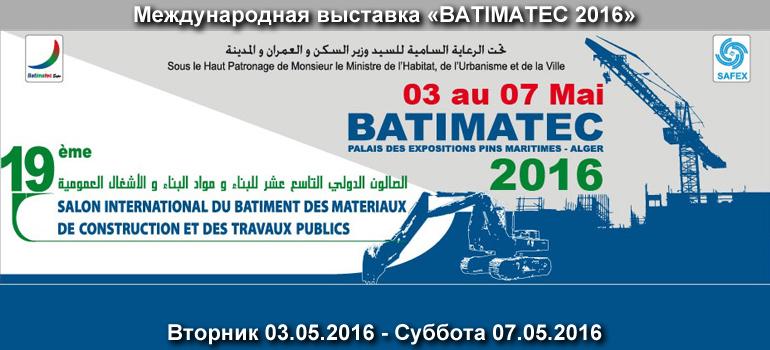 Международная выставка BATIMATEC 2016 03.05.16 — 07.05.16