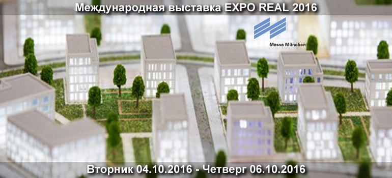 Международная выставка EXPO REAL 2016 04.10.16-06.10.16