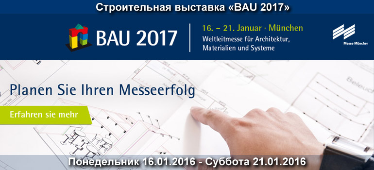 Международная выставка BAU 2017 16.01.17 — 21.01.17