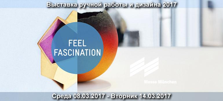 Выставка ручной работы и дизайна 08.03.17-14.03.17