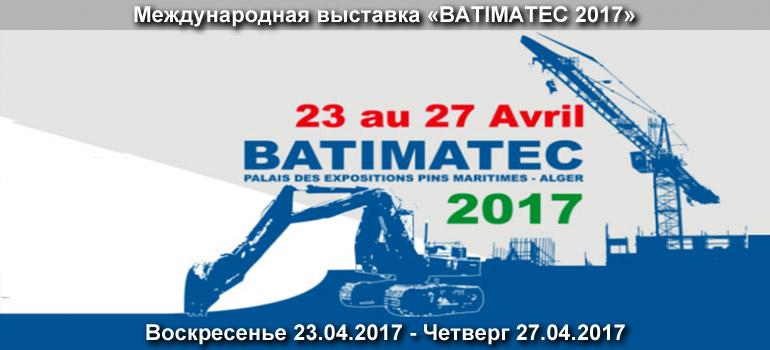 20-я международная выставка BATIMATEC 2017